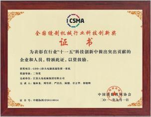 全国缝制机械行业科技创新奖