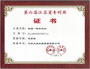 第六届江苏省专利奖优秀奖