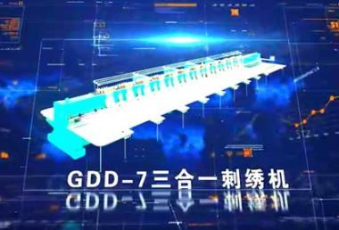 GDD-7三合一刺绣机工作视频