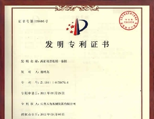 发明专利ZL 201110178479.4